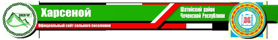 Харсеной | Администрация Шатойского района ЧР